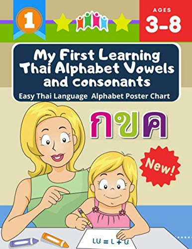 My First Learning Thai Alphabet Vowels and Consonants Easy Thai Language Alphabet Poster Chart: Fun Thai language handwriting exercises workbook to ... with picture for kids, adults, beginners