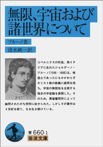 無限,宇宙および諸世界について (岩波文庫 青 660-1)