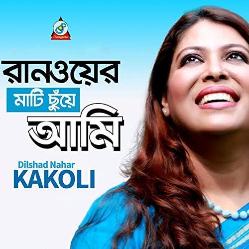 Dilshad Nahar Kakoli