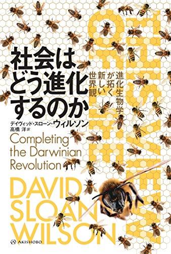 社会はどう進化するのか——進化生物学が拓く新しい世界観