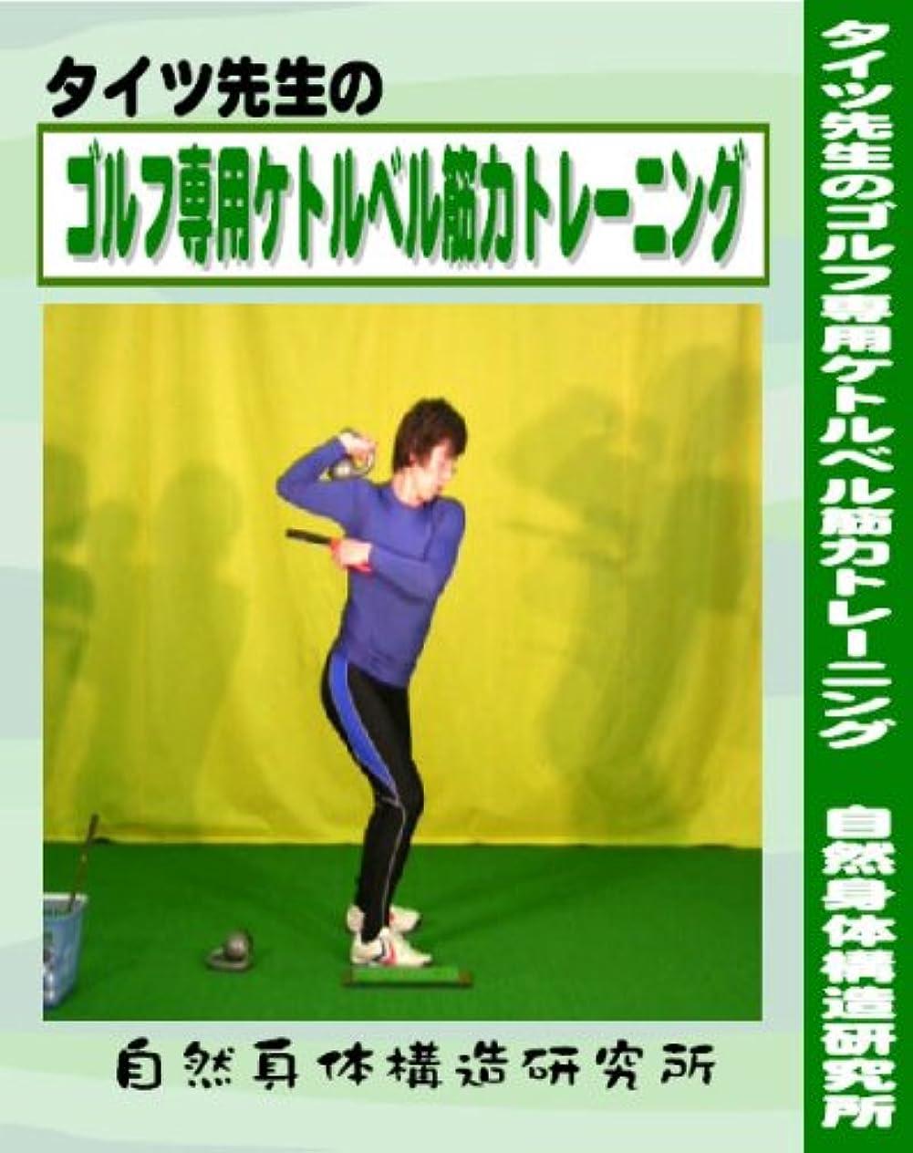 マーティフィールディング章初期のゴルフ専用ケトルベル筋力トレーニング(DVDとケトルベル4kg2個のセット)