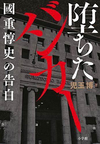 『堕ちたバンカー 國重惇史の告白』「住銀を救った男」が銀行を追われた理由に迫る