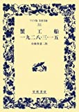 蟹工船 一九二八・三・一五 (ワイド版岩波文庫)