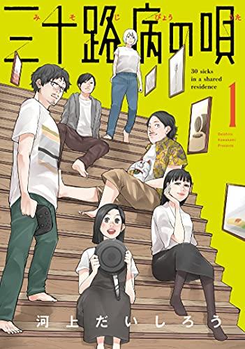 三十路病の唄 1 (芳文社コミックス)の詳細を見る