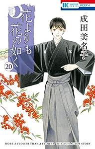 花よりも花の如く 20 (花とゆめコミックス)