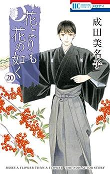 [成田美名子]の花よりも花の如く 20 (花とゆめコミックス)