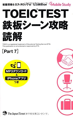 TOEIC(R) TEST 鉄板シーン攻略 読解 (Part 7)