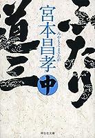 ふたり道三(中) (祥伝社文庫)