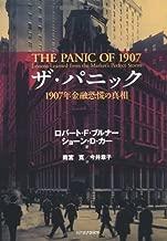 Za panikku : 1907nen kin'yū kyōkō no shinsō