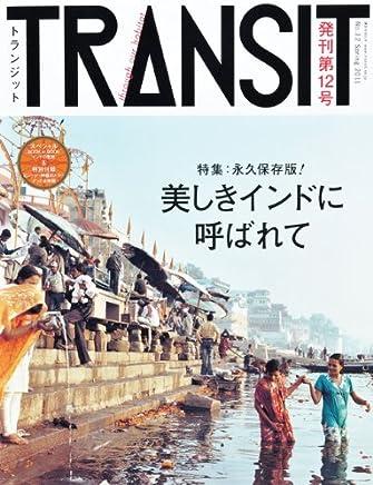 TRANSIT(トランジット)12号 永久保存版! 美しきインドに呼ばれて (講談社 Mook(J))