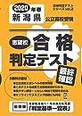 志望校合格判定テスト最終確認2020年春新潟県公立高校受験