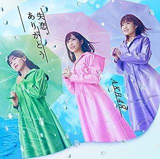 【Amazon.co.jp限定】57th Single「失恋、ありがとう」【Type B】初回限定盤(オリジナル生写真+応募抽選ハガキ付き)