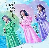 AKB48 57th Single「失恋、ありがとう」【Type B】初回限定盤