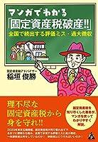 マンガでわかる「固定資産税破産!!」: 全国で続出する評価ミス・過大徴収
