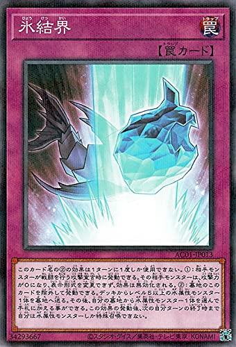 遊戯王カード 氷結界(ノーマルパラレル) ANIMATION CHRONICLE 2021(AC01)   アニメーション・クロニクル 通常罠