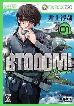 [井上淳哉]のBTOOOM! 1巻 (バンチコミックス)