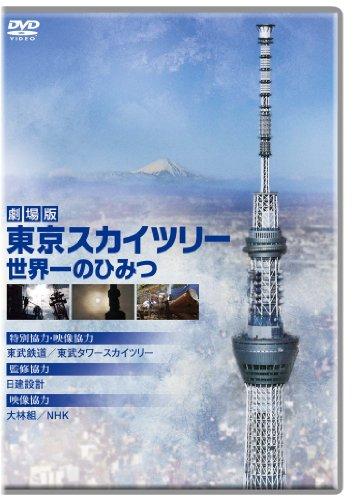 Kamiya Hiroshi - Gekijou Ban Tokyo Sky Tree Sekaiichi No Himitsu [Edizione: Giappone] [Italia] [DVD]