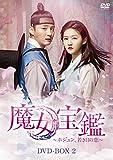 魔女宝鑑~ホジュン、若き日の恋~ DVD-BOX II[DVD]