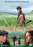 麦の穂をゆらす風 プレミアム・エディション [DVD]