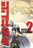シンバ・ラ・ダ 2 (ヤングジャンプコミックス)