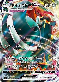 ポケモンカードゲーム S2 076/096 ダイオウドウVMAX 鋼 (RRR トリプルレア) 拡張パック 反逆クラッシュ