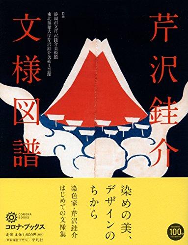 芹沢銈介 文様図譜 (コロナ・ブックス)