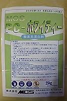 業務用 酸素系漂白剤 MCS PCホワイティ 25k (過炭酸ソーダ 過炭酸ナトリウム) (1)
