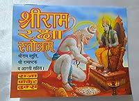 GOVIND & SONS TRADERS-Shri Ram Raksha Stotra
