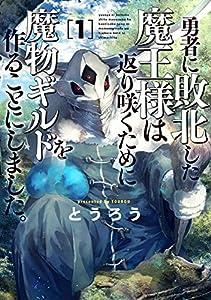 勇者に敗北した魔王様は返り咲くために魔物ギルドを作ることにしました。 1巻: バンチコミックス