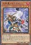 遊戯王 LVP2-JP060 立炎星-トウケイ (日本語版 ノーマル) リンク・ヴレインズ・パック2