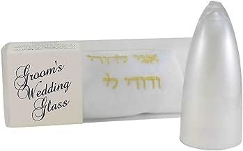 Judaica Jewish Silver Keepsake Breakable Groom's Chuppah Wedding Glass in a Silk Pillow-Mazel Tov