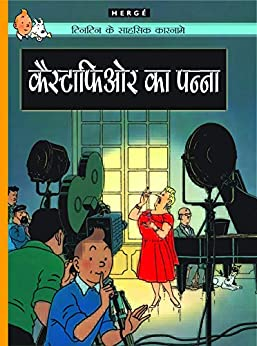 Castophour Ka Panna : Tintin in Hindi by [Herge]