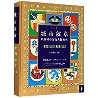 城市纹章:欧洲城市历史文化密码