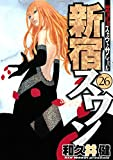 新宿スワン(26) (ヤングマガジンコミックス)