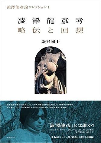澁澤龍彥考/略伝と回想 (澁澤龍彦論コレクション)