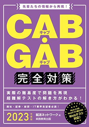 CAB・GAB完全対策 2023年度版 就活ネットワークの就職試験完全対策