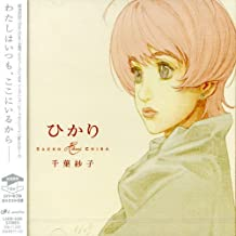 Hikari Heatguy J Opening Theme (Original Soundtrack)