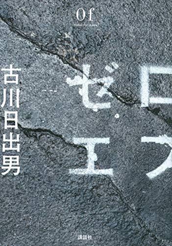 『ゼロエフ』東日本大震災の福島を踏破した小説家の思いを聞け!
