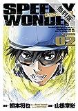 スピーディワンダー volume02【期間限定 無料お試し版】 (ヤングチャンピオン・コミックス)