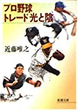 プロ野球トレード光と陰 (新潮文庫)
