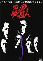 必殺仕置人 VOL.3 [DVD]