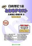日商簿記1級とおるテキスト 工業簿記・原価計算II製品原価計算編 (とおる簿記シリーズ)
