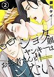ショタ顔ヤンキーはお医者さんとシたい 2 (Kobunsha BLコミックシリーズ)