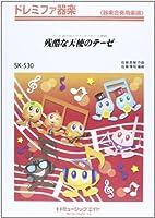 残酷な天使のテーゼ/高橋洋子 ドレミファ器楽[SKー530] (ドレミファ器楽 器楽合奏用楽譜)