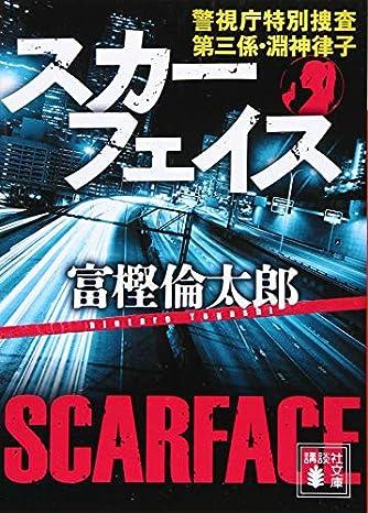 スカーフェイス 警視庁特別捜査第三係・淵神律子 (講談社文庫)