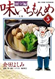 味いちもんめ 独立編 (5) (BIG COMIC SUPERIOR)