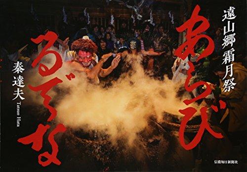 遠山郷霜月祭 あらびるでなの詳細を見る
