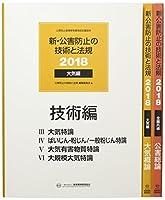 新・公害防止の技術と法規 大気編(全3冊セット) 2018―公害防止管理者等資格認定講習用
