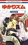 ゆかりズム 2 (花とゆめコミックス)