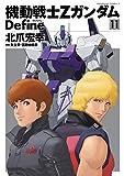 機動戦士Zガンダム Define(11) (角川コミックス・エース)